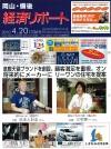 岡山・備後経済リポート No.1336