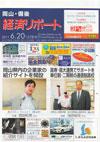 岡山・備後経済リポート No.1378