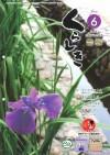 くらしき 倉敷商工会議所会報 2008年6月号