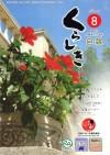 くらしき 倉敷商工会議所会報 2008年8月号