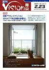 週刊Vision岡山 No.1617