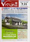 週刊Vision岡山 No.1722