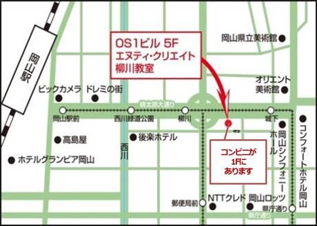 柳川OS1ビル